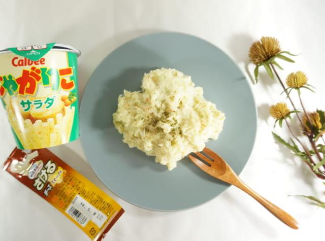 まさかの組み合わせで絶品 じゃがりことさけるチーズのじゃがアリゴ